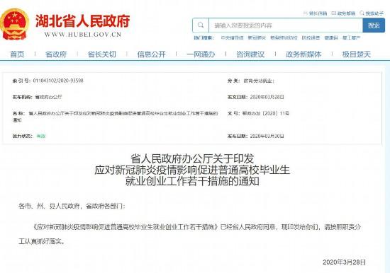 湖北(bei)事業單位今明兩(liang)年公開招聘高校畢業生 每年3萬名以上