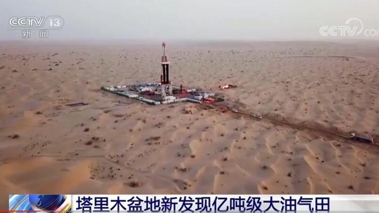 新增石油(you)資源量超(chao)億噸!塔里木盆地(di)新發現(xian)億噸級大油(you)氣田