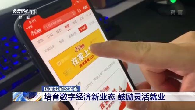 國家發改委(wei)︰培育數字經濟新業態 鼓勵靈活就業