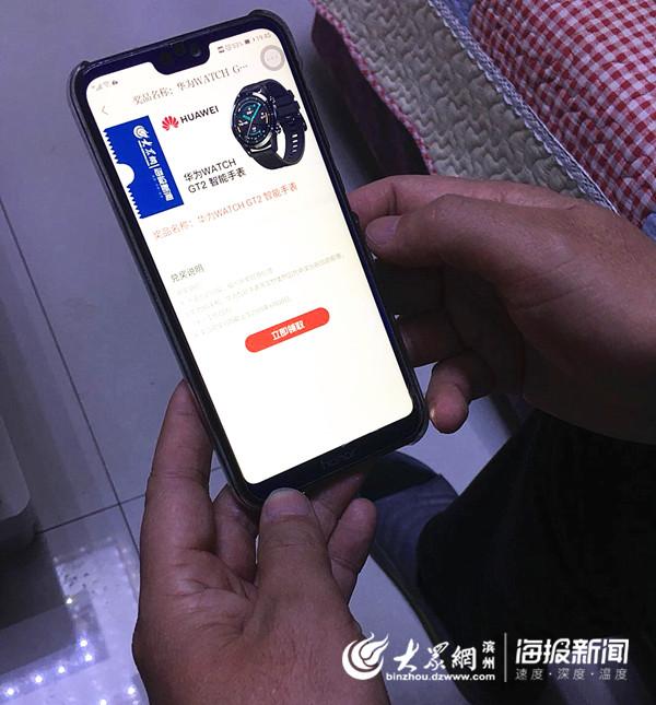 「大众网·海报新闻」同一天枣庄滨州两位老师获奖,学习强国积分刮奖再送5G手机、智能手表