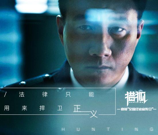 胡军新剧《猎狐》定档 实力演绎神秘经侦警察