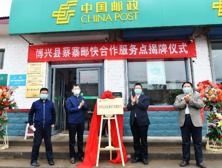 """『大众网·海报新闻』山东省首个""""邮快合作""""服务点在滨州揭牌成立"""