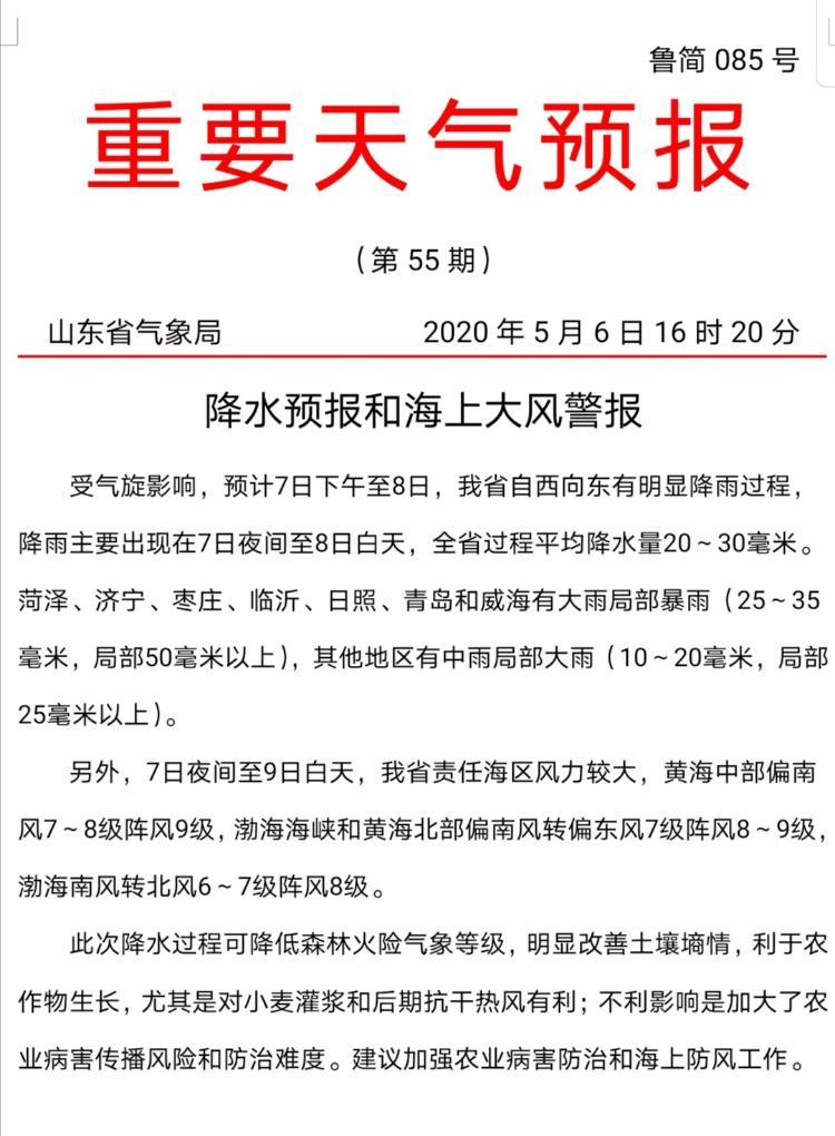 [大众网·海报新闻]周四周五山东有明显降雨!菏泽、济宁等七市将迎大雨局部暴雨