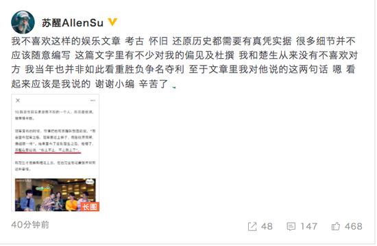 苏醒斥自媒体随意杜撰:我和陈楚生没有不喜欢对方