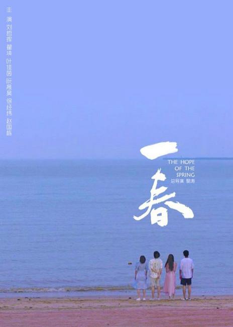 电影《一春》发布第一批电影宣传海报