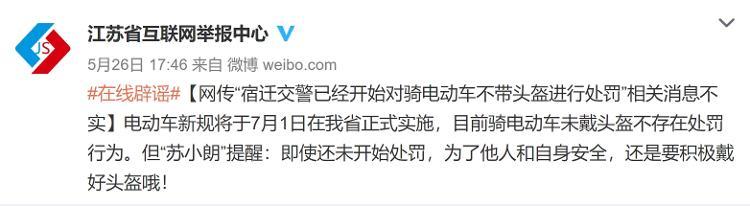 """辟谣!网传""""宿迁交警已经开始对骑电动车不戴头盔进行处罚""""相关情况不实"""
