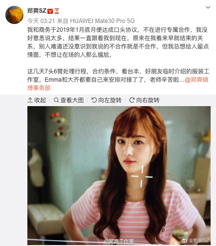 中国青年网■自曝已与商务结束专属合作,郑爽深夜发文后又删除