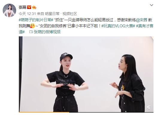北青网娱乐■抓住金牌导师!张萌在片场向宋茜学跳女团舞