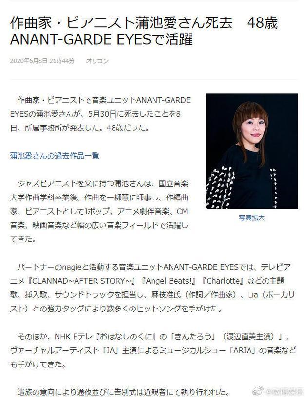 日本作曲家钢琴家蒲池爱去世 年仅48岁