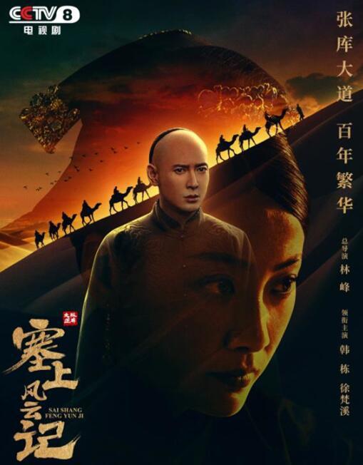 《塞上风云记》主海报曝光 展现中国儒商风骨