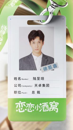 《恋恋小酒窝》开机 陈意涵徐凯鑫杨仕泽主演