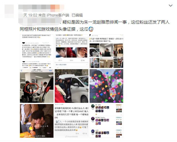 朱一龙团队辟谣网传恋情:照片系剧组工作人员