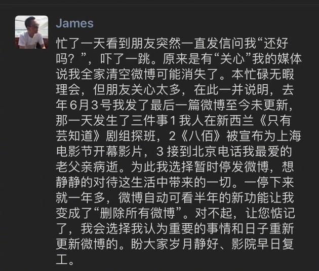 没清空微博!王中磊发文回应:重要日子会更新