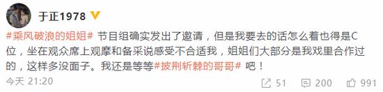 韩国话哥哥怎么说_于正否认加盟《乘风破浪的姐姐》:去的话得C位 - 海报新闻
