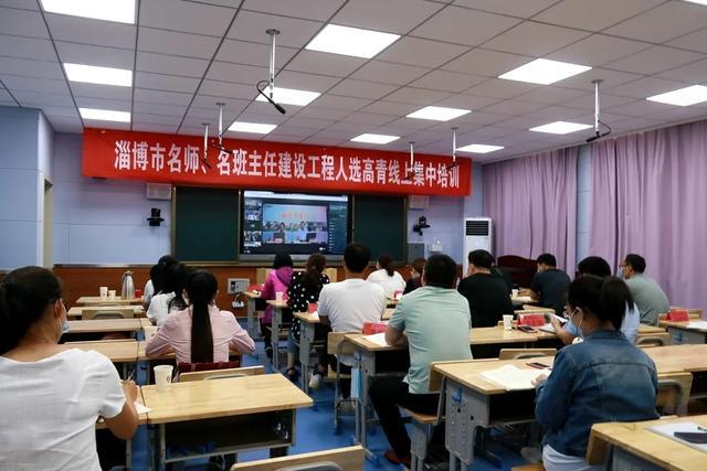 高青县千乘湖小学成功承办淄博市名师、名班主任工程人选高青线上集中培训活动