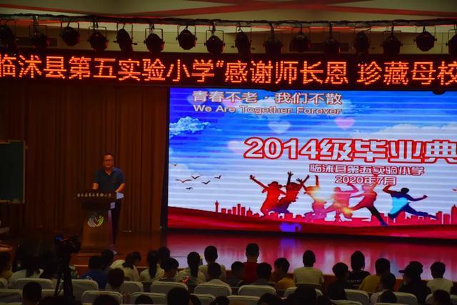 """临沭县第五实验小学举办""""感谢师长恩,珍藏母校情""""2014级毕业典礼"""
