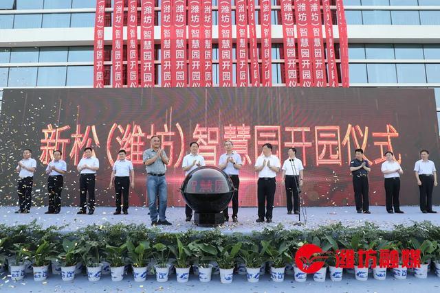 新松(潍坊)智慧园开园,助力打造智能制造高地
