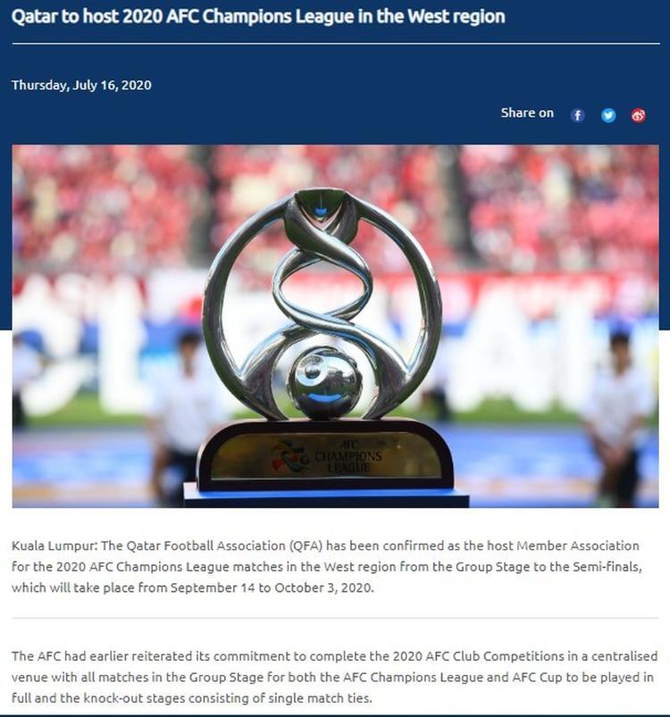 亚足联官宣卡塔尔承办亚冠西亚区赛事