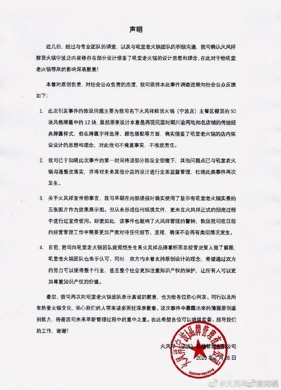 郑恺发道歉声明承认火锅店抄袭:已将该部分撤下