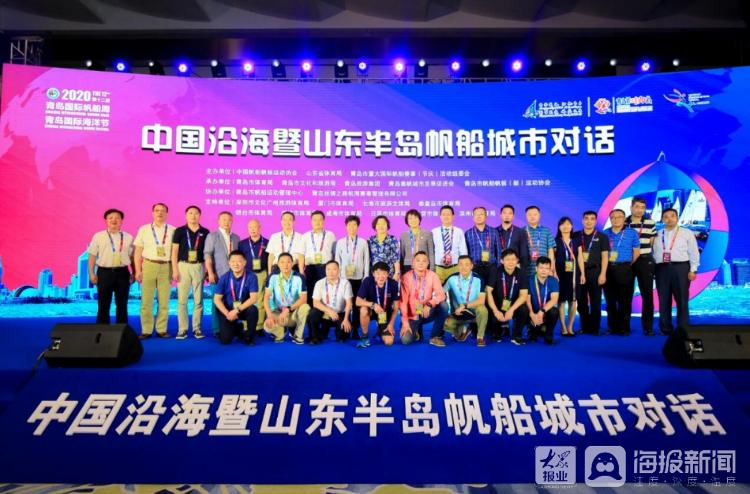 中国沿海暨山东半岛帆船城市对话在青举行