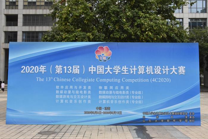 13届中国大学生计算机设计大赛决赛在山东大学启幕 600余选手线上角逐