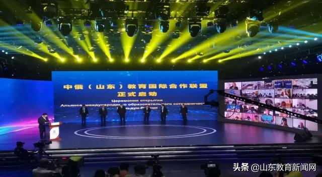 中俄(山东)教育国际合作联盟成立