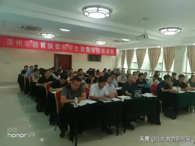 资助管理信息系统100%填报!滨州市举办教育扶贫和学生资助专题培训班