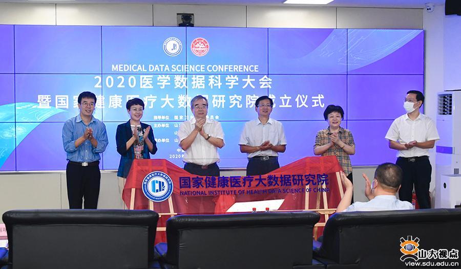 山大与省市共建国家健康医疗大数据研究院成立