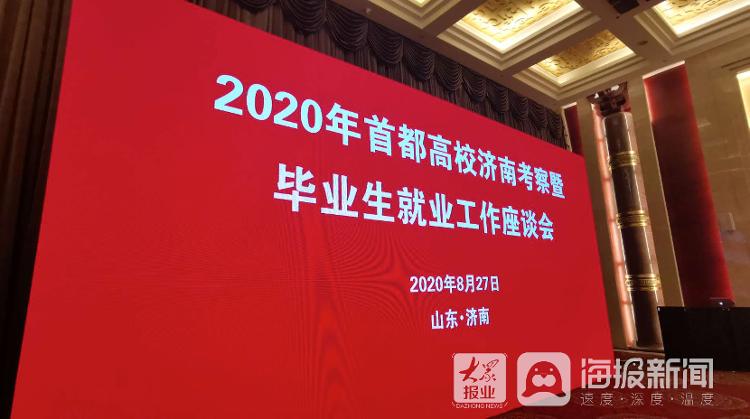 大众报业·海报新闻|北京19所高校来济考察济南将与高校建立就业合作机制