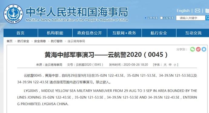 连云港海事局 连云港海事局: 8月29日至9月3日黄海中部军事演习