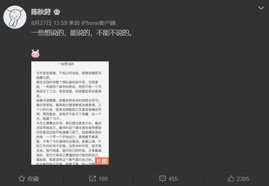 陈秋莳发文承认与张靓颖恋情 透露两人已同居