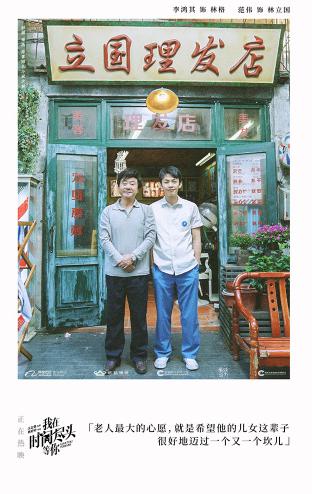 电影网|《我在时间尽头等你》曝特辑 范伟李鸿其催泪