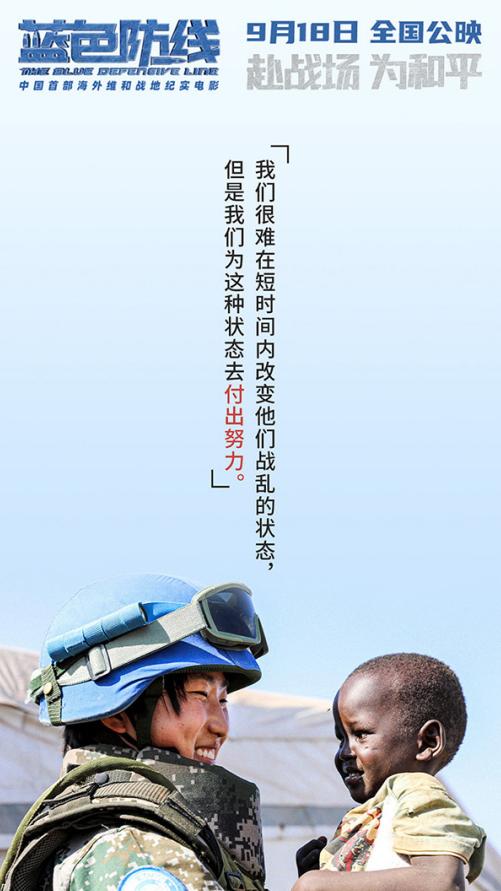 """电影网 《蓝色防线》曝""""守护他乡""""台词海报展大国风采"""