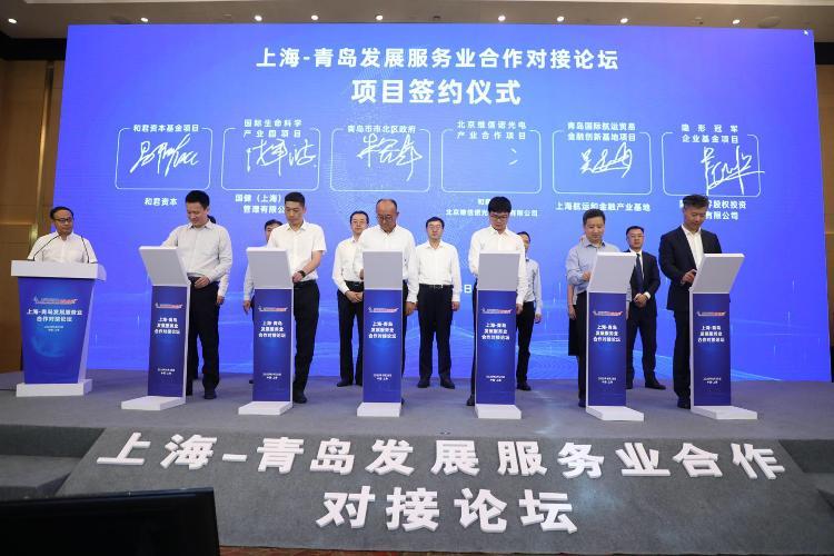 赴沪诚邀上海企业做城市合伙人,上海-青岛发展服务业合作对接论坛成功举办|赴沪诚邀上海企业做城市合伙人,上海-青岛发展服务业合作对接论坛成功举办
