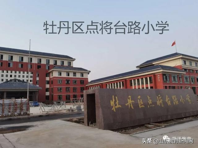 开学季,菏泽这些新(扩)建学校将投入使用!
