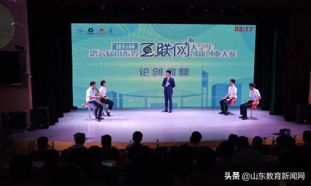"""36万余学生参赛!第六届山东""""互联网+""""大学生创新创业大赛决赛举办"""