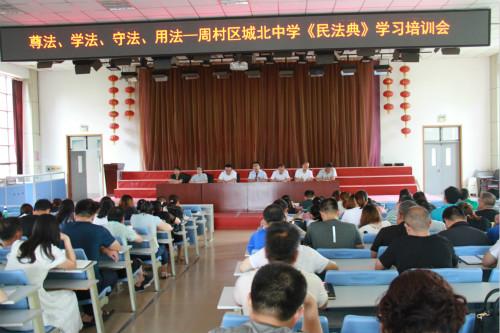 淄博市周村区城北中学开展《民法典》学习宣传教育活动