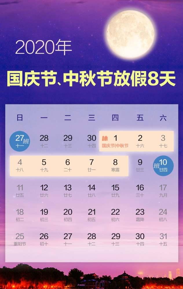 """国庆中秋连休8天!下次""""双节同过""""要再等11年"""