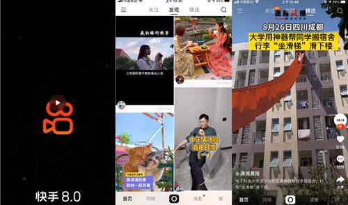 快手8.0版本上线!品牌与产品全面升级 支持1080P视频上传和播放