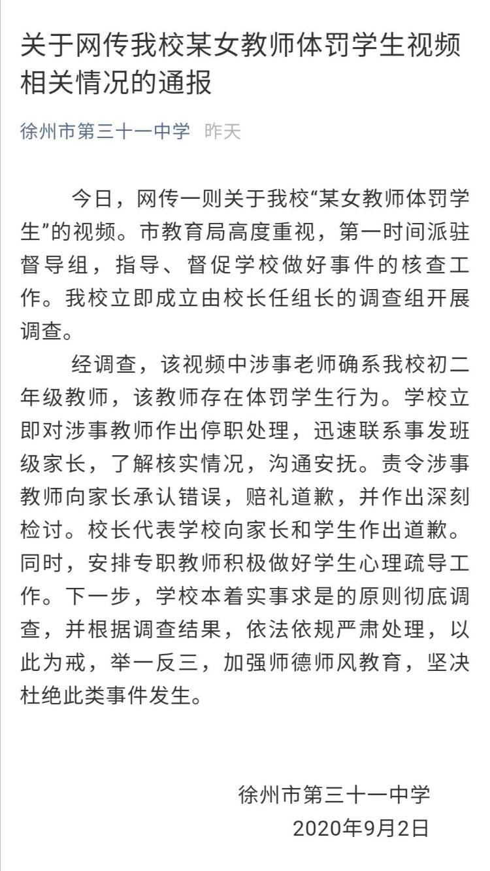 徐州三十一中女教师殴打辱骂多名学生 已被停职