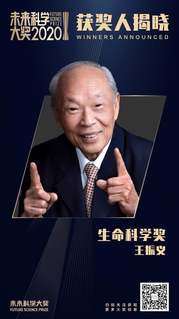 张亭栋、王振义、卢柯、彭实戈获2020未来科学大奖