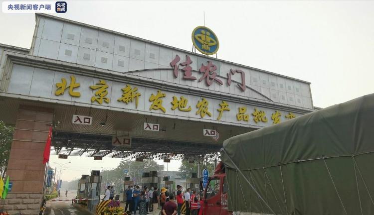 """首都人民的""""菜篮子""""""""果盘子""""回来了 北京新发地市场今起全面复市"""