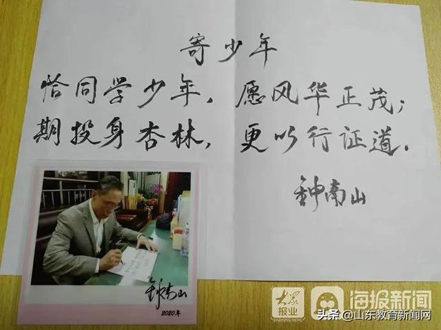 烟台小学生收到钟南山院士亲笔回信