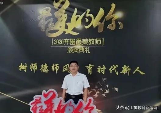 """2020齐鲁最美教师张新锋:""""金牌教练"""" 志比金坚"""