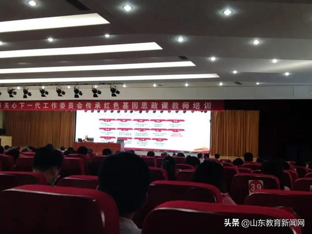 冠县教体局举行传承红色基因思政课教师培训