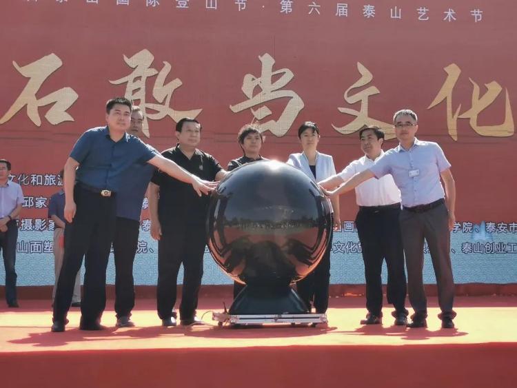 第十届泰山石敢当文化节在泰安地下龙宫景区举行开幕式