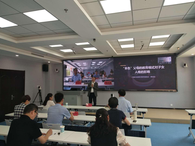 滨州市教育局举办家长教育视频培训