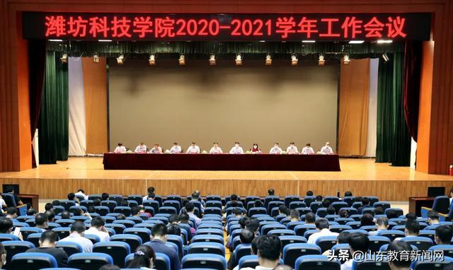 开创应用型特色名校建设新局面  潍坊科技学院召开2020-2021学年工作会议