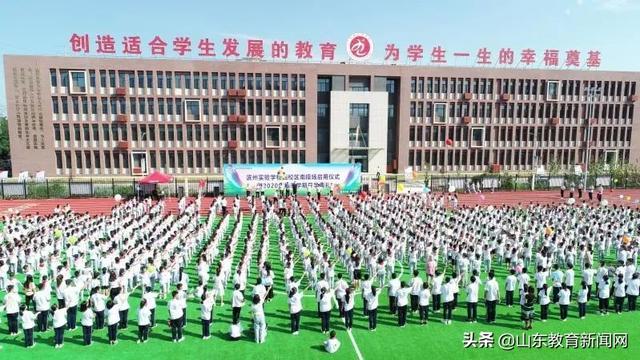 """滨州市聚焦重点改革攻坚任务 下好教育发展""""先手棋"""""""