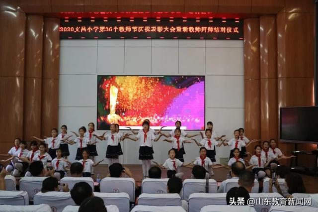 临朐县文昌小学举行第36个教师节表彰大会暨新教师拜师结对仪式